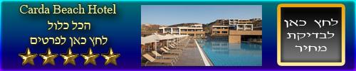 Carda Beach Hotel  הכל כלול יוון-קוס