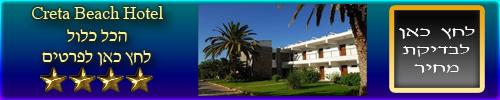 Creta Beach Hotel  הכל כלול יוון-כרתים