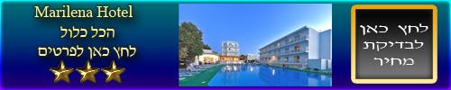 Marilena Hotel  הכל כלול יוון-כרתים