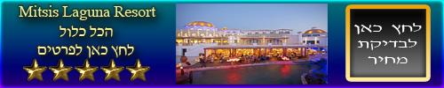 Mitsis Laguna Resort  הכל כלול יוון-כרתים