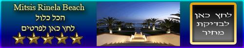 Mitsis Rinela Beach  הכל כלול יוון-כרתים