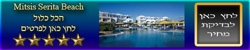 Mitsis Serita Beach  הכל כלול יוון-כרתים