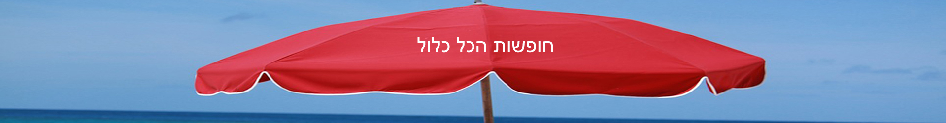 קטגוריה: All Inclusive Vacations